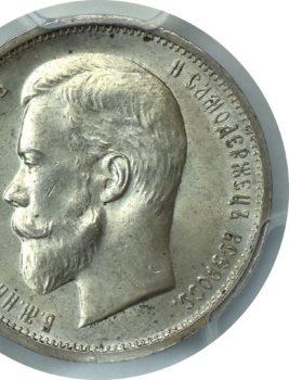 """Na naszej 1-szej Aukcji """"Numizmatyka"""" – 50 kopiejek 1913!"""