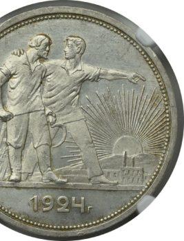 """Na naszej 1-szej Aukcji """"Numizmatyka"""" –  Rubel 1924 z wizerunkiem robotników na tle fabryki i pól oraz wschodzącego słońca"""