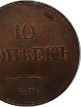 """Na naszej I-szej Aukcji """"Numizmatyka"""" – 10 kopiejek 1834 F-CH z mennicy w Jekaterinburgu"""