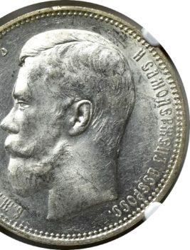 """Na naszej I-szej Aukcji """"Numizmatyka"""" – Rubel 1897 AG z inicjałami mincerza Apollona Grasgofa"""