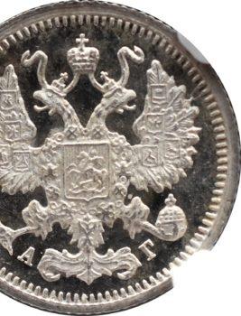"""3 Aukcja """"NUMIZMATYKA"""" – srebrne 10 kopiejek 1899 Apollona Grasgofa (ostatni rocznik z jego inicjałami)."""