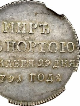 """3 Aukcja """"NUMIZMATYKA"""" – medal Katarzyny II z roku 1791."""
